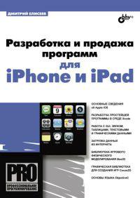 Разработка и продажа программ для iPhone и iPad. Д. В. Елисеев