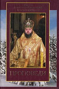 Епископ Кемеровский и Новокузнецкий Аристарх (Смирнов). Проповеди