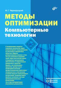 И. Г. Черноруцкий. Методы оптимизации. Компьютерные технологии