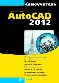 Как выглядит Самоучитель AutoCAD 2012 (+ CD-ROM)