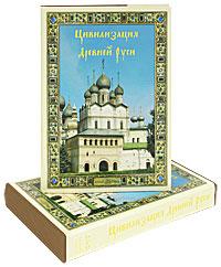 Цивилизация Древней Руси XI-XVII веков (подарочное издание). В. П. Даркевич