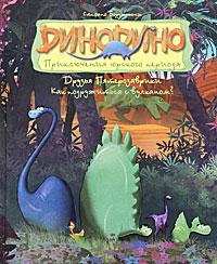 Друзья Пятерозаврики. Книга 1. Как подружиться с вулканом