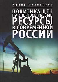 Политика цен на энергосырьевые ресурсы в современной России. Ирина Колпакова