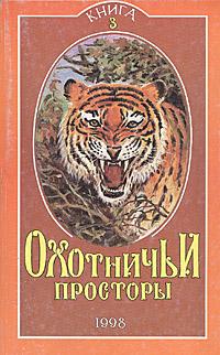 Охотничьи просторы. Альманах. 1998. Книга 3