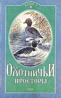 Охотничьи просторы. Альманах. 1999. Книга 2