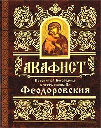 Акафист Пресвятой Богородице в честь иконы Ея Феодоровския