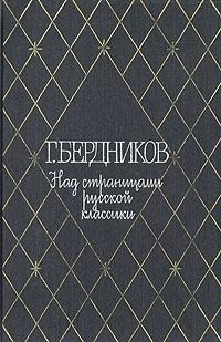 Над страницами русской классики