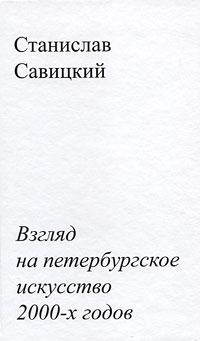 Взгляд на петербургское искусство 2000-х годов