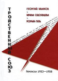 Купить Георгий Иванов, Ирина Одоевцева, Роман Гуль. Тройственный союз. Переписка 1953-1958