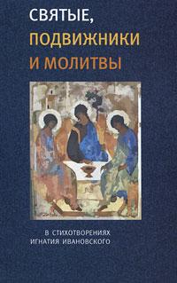 Святые, подвижники и молитвы в стихотворениях Игнатия Ивановского