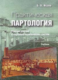 Практическая партология. Генезис партий и партийно-политических систем