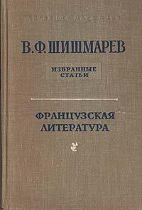 В. Ф. Шишмарев. Избранные статьи. Французская лирика