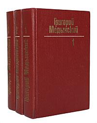 Григорий Медынский. Собрание сочинений в 3 томах (комплект из 3 книг)