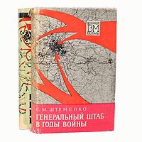 Генеральный штаб в годы войны (комплект из 2 книг)