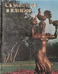 Скульптура в пленэре. Альбом