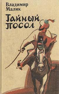 Тайный посол. Роман в 2 томах. Том 1