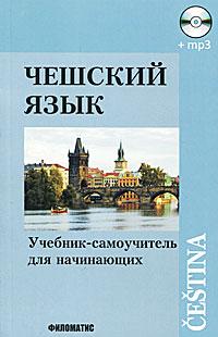 Чешский язык. Учебник-самоучитель для начинающих (+ MP3)