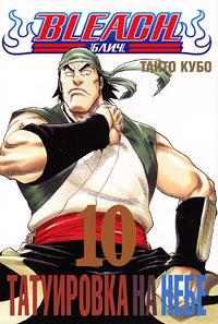 Bleach. Книга 10. Татуировка на небе. Тайто Кубо