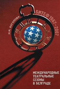 Международные театральные сезоны в Белграде. БИТЕФ 1967-2007