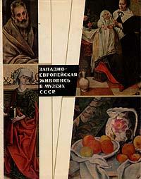 Западноевропейская живопись в музеях СССР