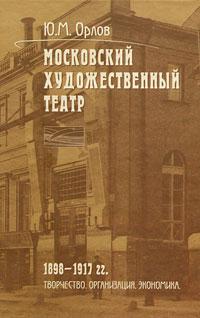 Московский Художественный театр. 1898-1917 гг. Творчество. Организация. Экономика