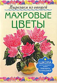 Махровые цветы. Вырезаем из овощей ( 978-5-462-01193-1 )