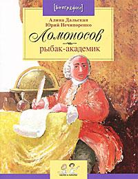 Ломоносов. Рыбак-академик