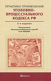 Практика применения Уголовно-процессуального кодекса РФ