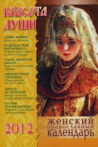 Красота души. Женский православный календарь на 2012 год