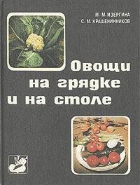 Овощи на грядке и на столе