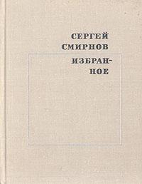 Сергей Смирнов. Избранное