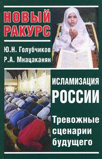Исламизация России. Тревожные сценарии будущего