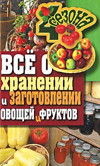 Все о хранении и заготовлении овощей и фруктов