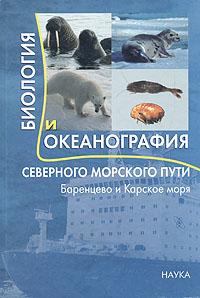 Биология и океанография Северного морского пути. Баренцево и Карское моря