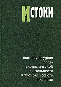 Истоки. Социокультурная среда экономической деятельности и экономического познания. Альманах, №7, 2011