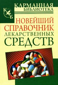 Новейший справочник лекарственных средств ( 978-985-16-9879-6 )