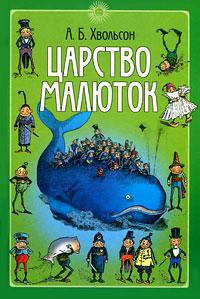 Книга Царство малюток. Приключения Мурзилки и лесных человечков