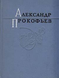 Александр Прокофьев. Избранные стихи