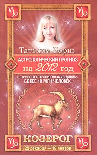 Татьяна Борщ. Астрологический прогноз на 2012 год. Козерог