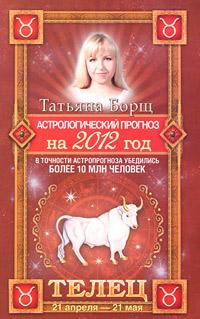Татьяна Борщ. Астрологический прогноз на 2012 год. Телец