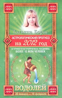 Татьяна Борщ. Астрологический прогноз на 2012 год. Водолей