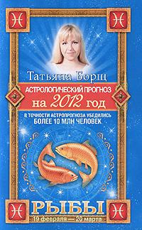 Астрологический прогноз на 2012 год. Рыбы. Татьяна Борщ