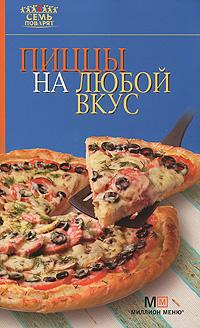 Пиццы на любой вкус ( 978-5-8029-2676-5, 978-5-271-36910-0 )