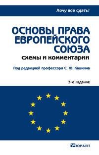Основы права Европейского Союза. С. Ю. Кашкина