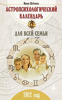 Астропсихологический календарь для всей семьи. 2012 год. Ирина Шевченко