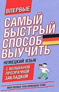 Самый быстрый способ выучить немецкий язык ( 978-5-17-074968-3, 978-5-271-36590-4 )