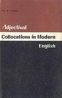Adjectival Collocations in Modern English/Адъективные словосочетания в современном английском языке