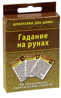 Гадание на рунах (набор из 50 карточек)