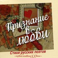 Признание в любви (миниатюрное издание) ( 978-5-7797-1646-8 )