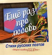 Еще раз про любовь (миниатюрное издание) ( 978-5-7797-1647-5 )